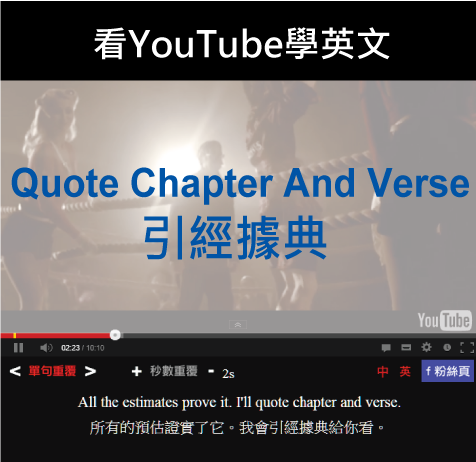 「引經據典」- Quote Chapter And Verse