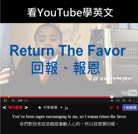 「回報、報恩」- Return The Favor