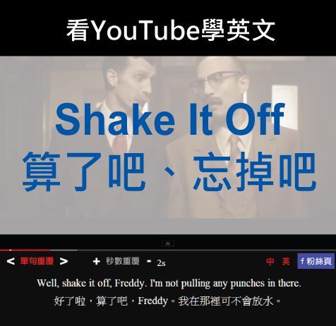 「算了吧、忘掉吧」- Shake It Off