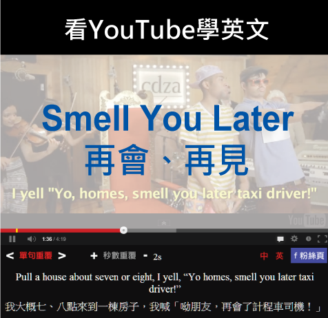 「再會、再見」- Smell You Later