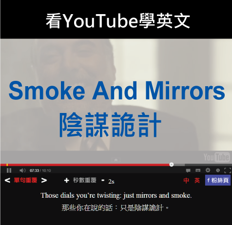 「陰謀詭計」- Smoke And Mirrors