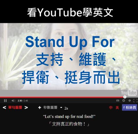 「支持、維護、捍衛、挺身而出」- Stand Up For