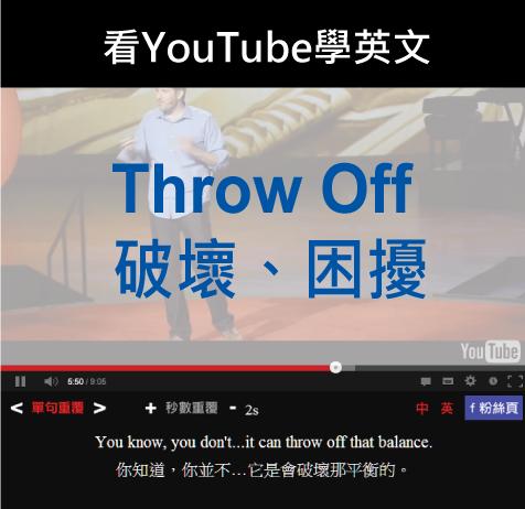 「破壞、困擾」- Throw Off