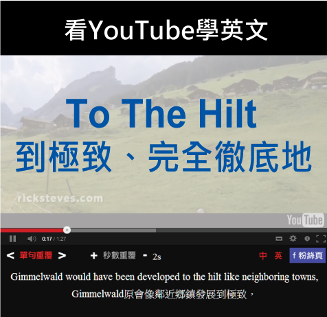 「到極致、完全徹底地」- To The Hilt