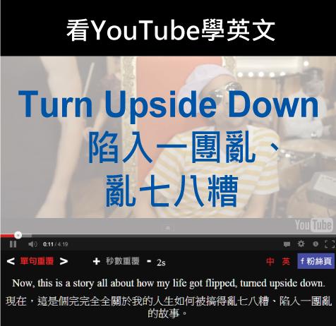 「陷入一團亂、亂七八糟」- Turn Upside Down