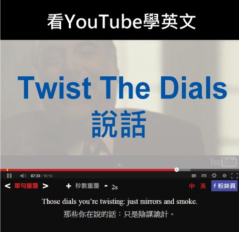 「說話」- Twist The Dials