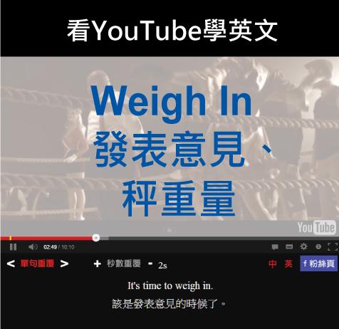 「發表意見、秤重量」- Weigh In