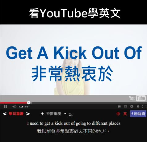 「非常熱衷於」- Get A Kick Out Of