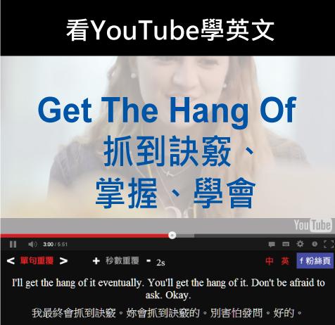 「抓到訣竅、掌握、學會」- Get The Hang Of