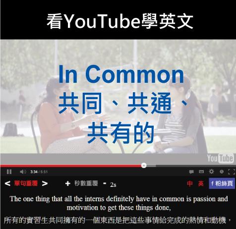 「共同、共通、共有的」- In Common
