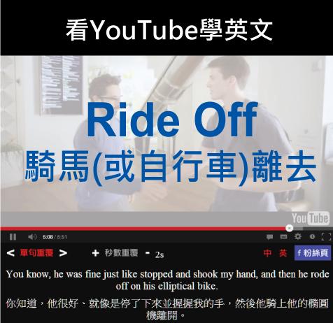 「騎馬(或自行車)離去」- Ride Off