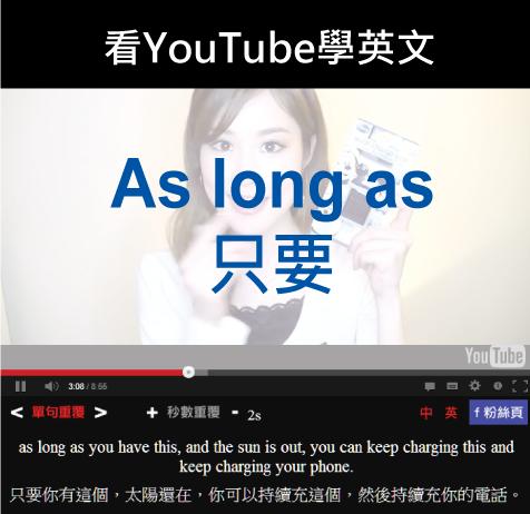 「只要」- As Long As