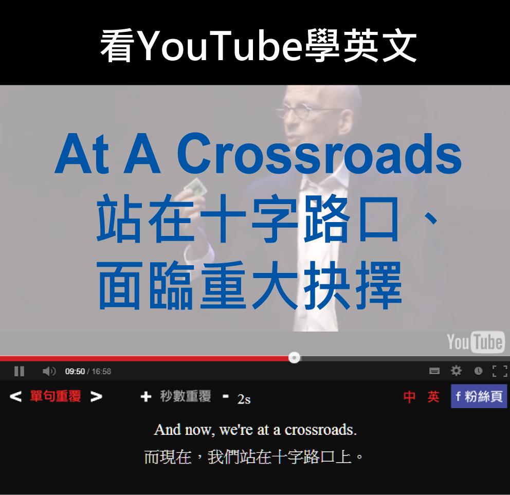 「站在十字路口、面臨重大抉擇」- At A Crossroads