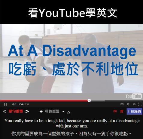 「吃虧、處於不利地位」- At A Disadvantage