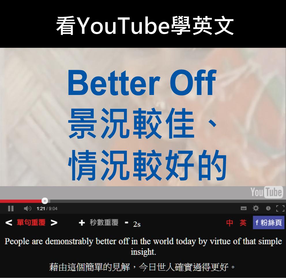「景況較佳、情況較好的」- Better Off