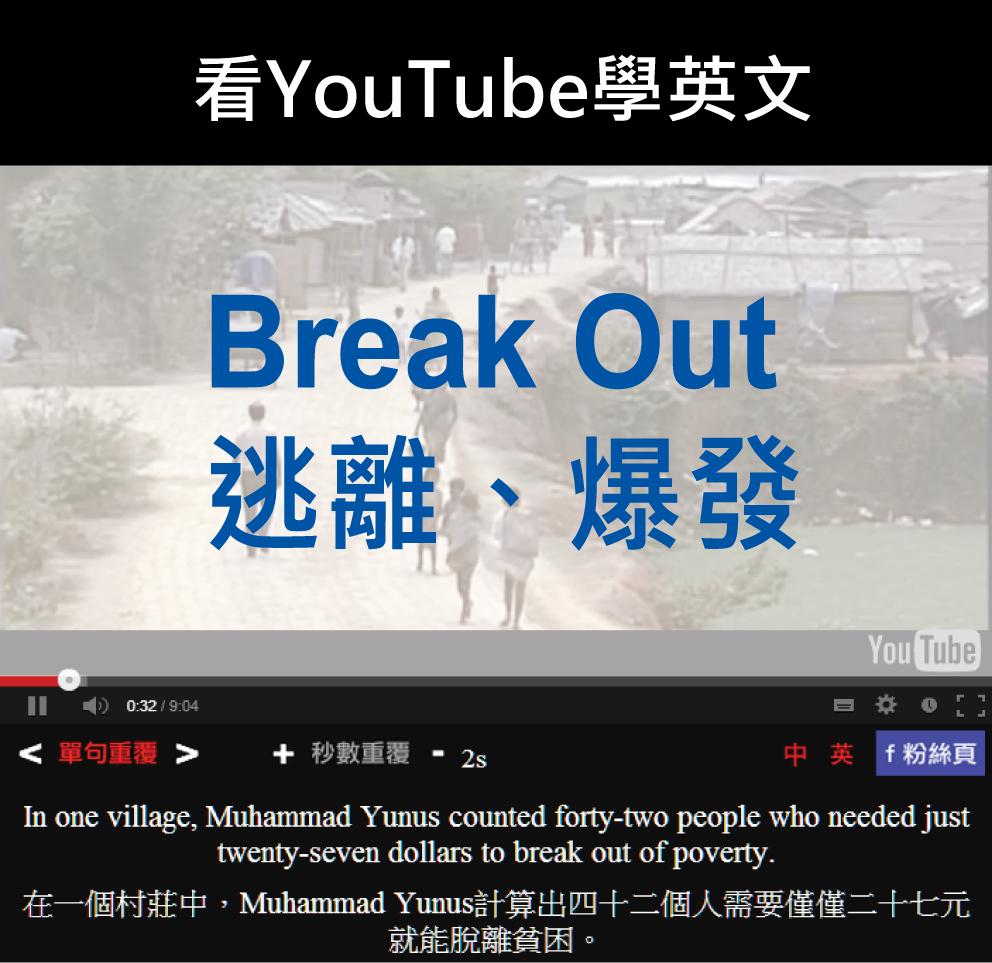 「逃離、爆發」- Break Out