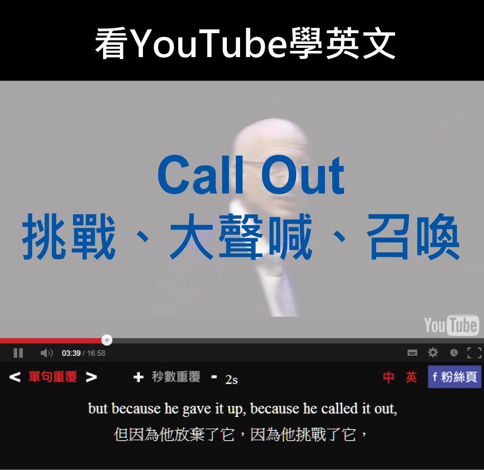 「挑戰、大聲喊、召喚」- Call Out