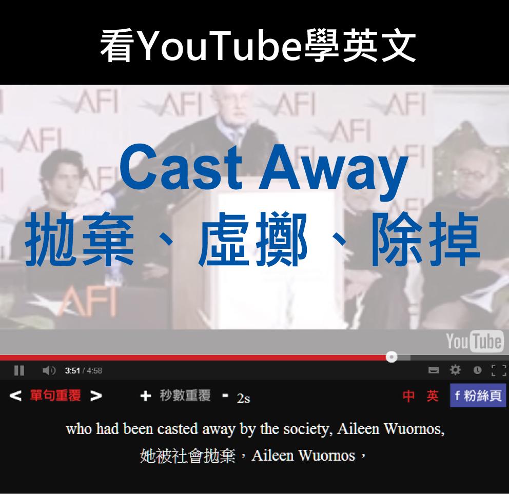 「拋棄、虛擲、除掉」- Cast Away