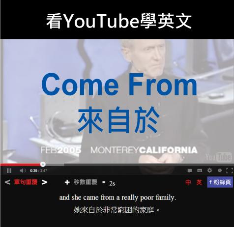 「來自於」- Come From