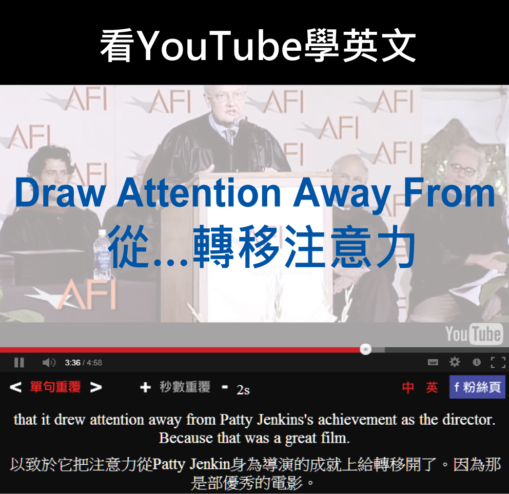 「從...轉移注意力」- Draw Attention Away From