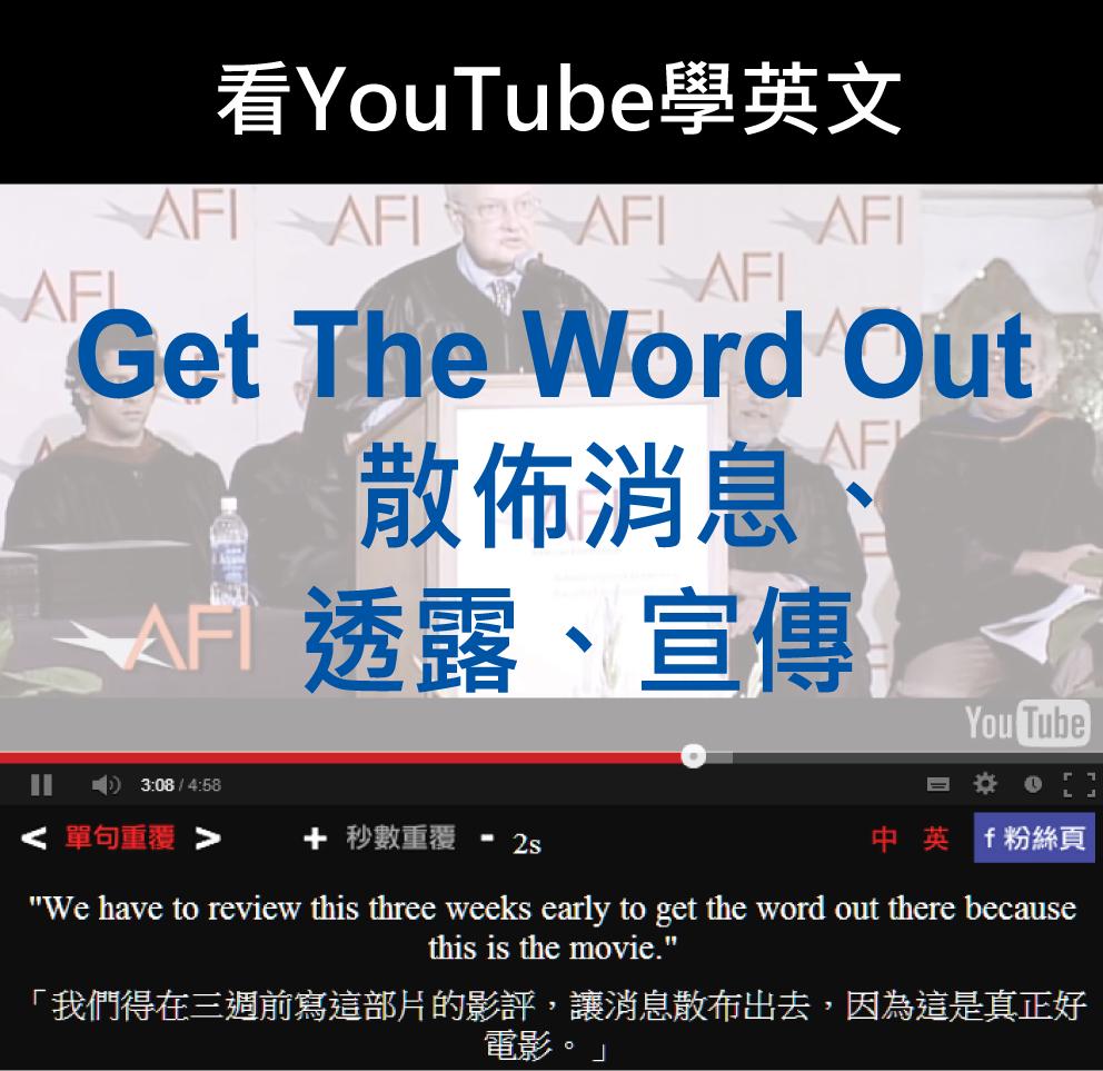 「散佈消息、透露、宣傳」- Get The Word Out