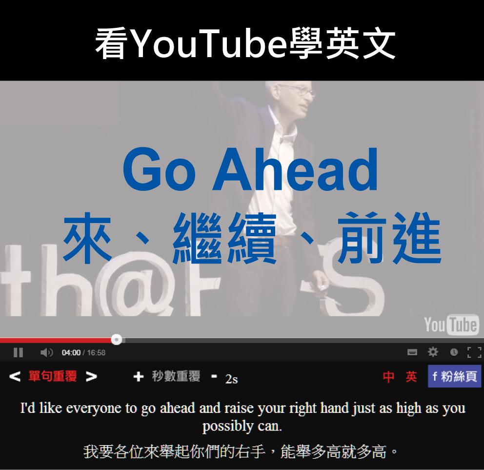 「來、繼續、前進」- Go Ahead