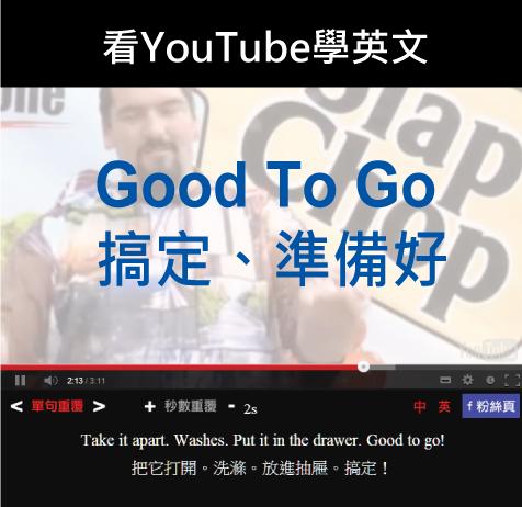 「搞定、準備好」- Good To Go
