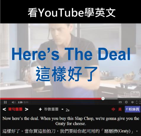 「這樣好了」- Here's The Deal