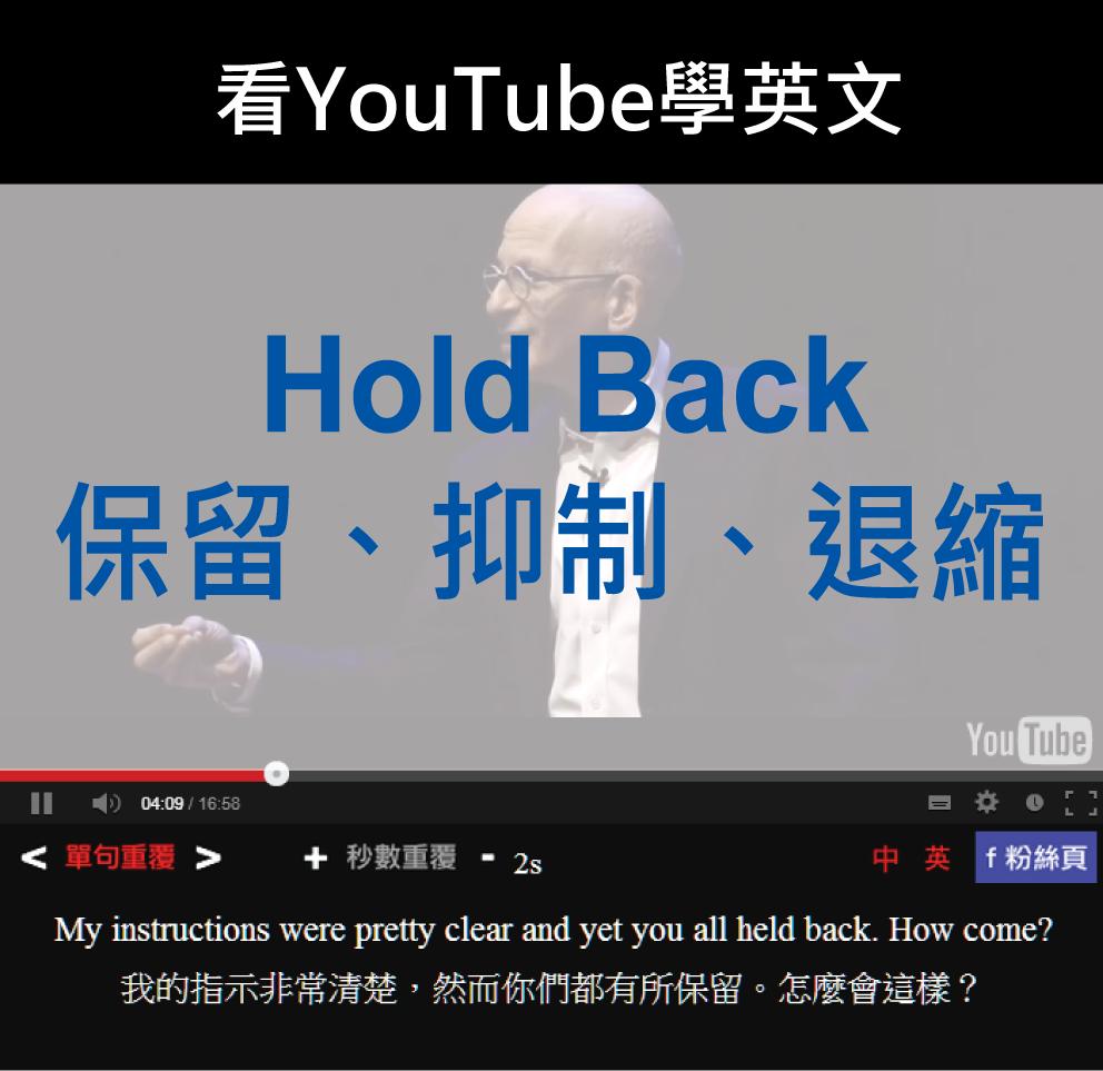 「保留、抑制、退縮」- Hold Back