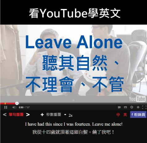 「聽其自然、不理會、不管」- Leave Alone
