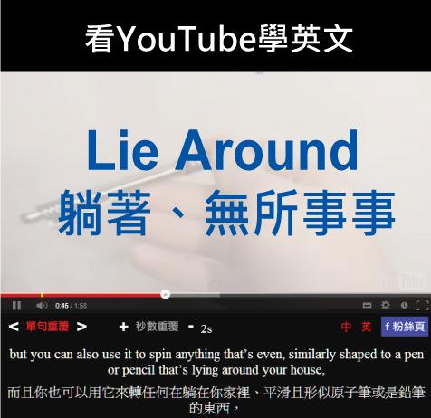 「躺著、無所事事」- Lie Around