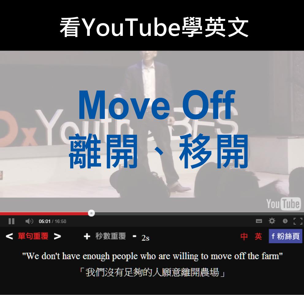 「離開、移開」- Move Off
