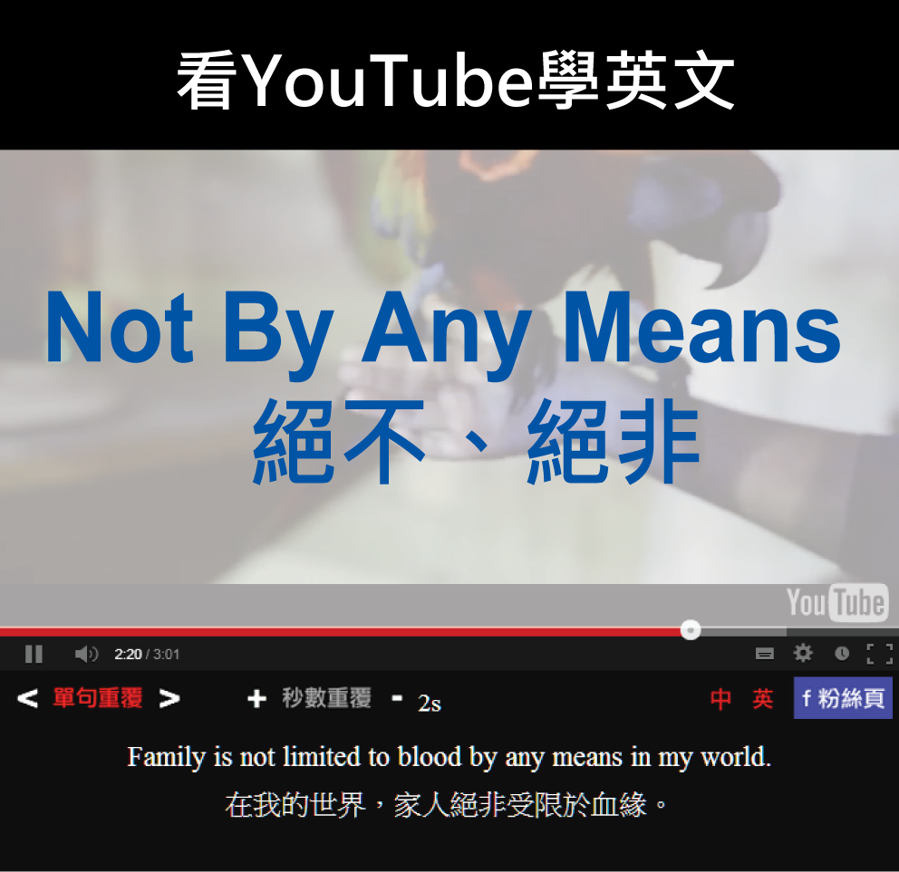 「絕不、絕非」- Not By Any Means