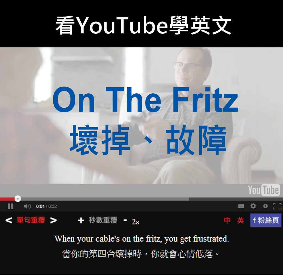 「壞掉、故障」- On The Fritz