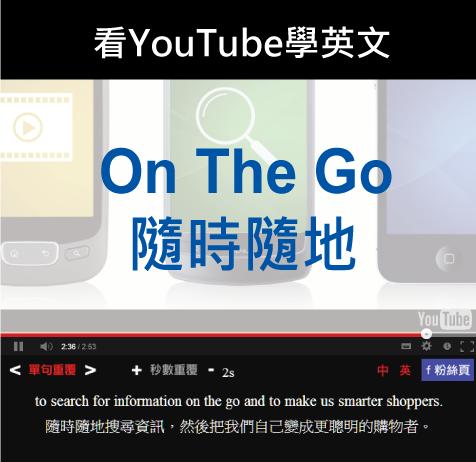 「隨時隨地」- On The Go