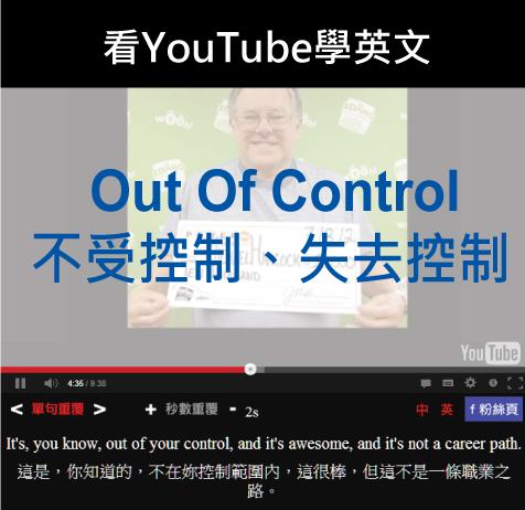 「不受控制、失去控制」- Out Of Control