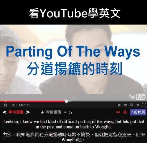 「分道揚鑣的時刻」- Parting Of The Ways