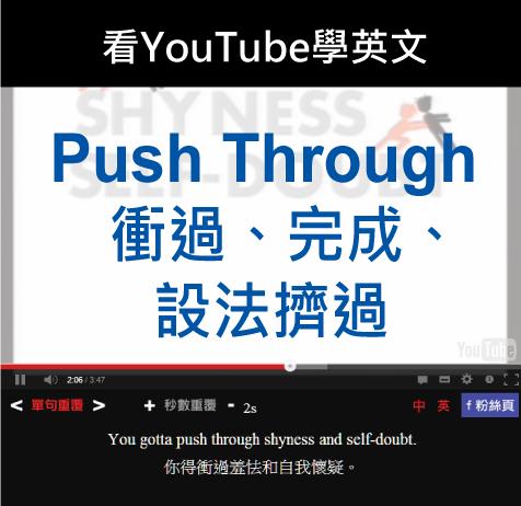 「衝過、完成、設法擠過」- Push Through