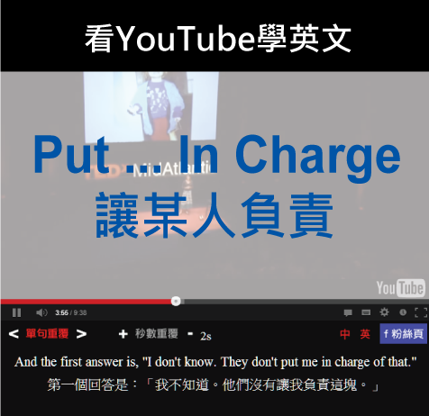 「讓某人負責(某事)」- Put Someone In Charge (Of Something)
