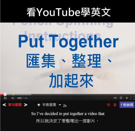「匯集、整理、加起來」- Put Together