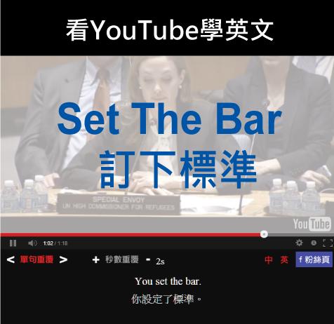 「訂下標準」- Set The Bar