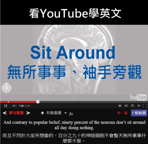 「無所事事、袖手旁觀」- Sit Around