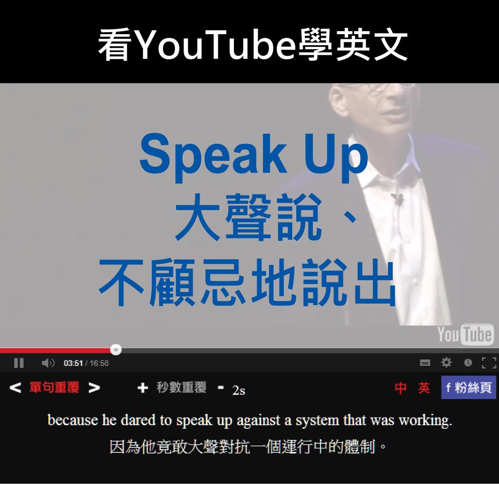 「大聲說、不顧忌地說出」- Speak Up