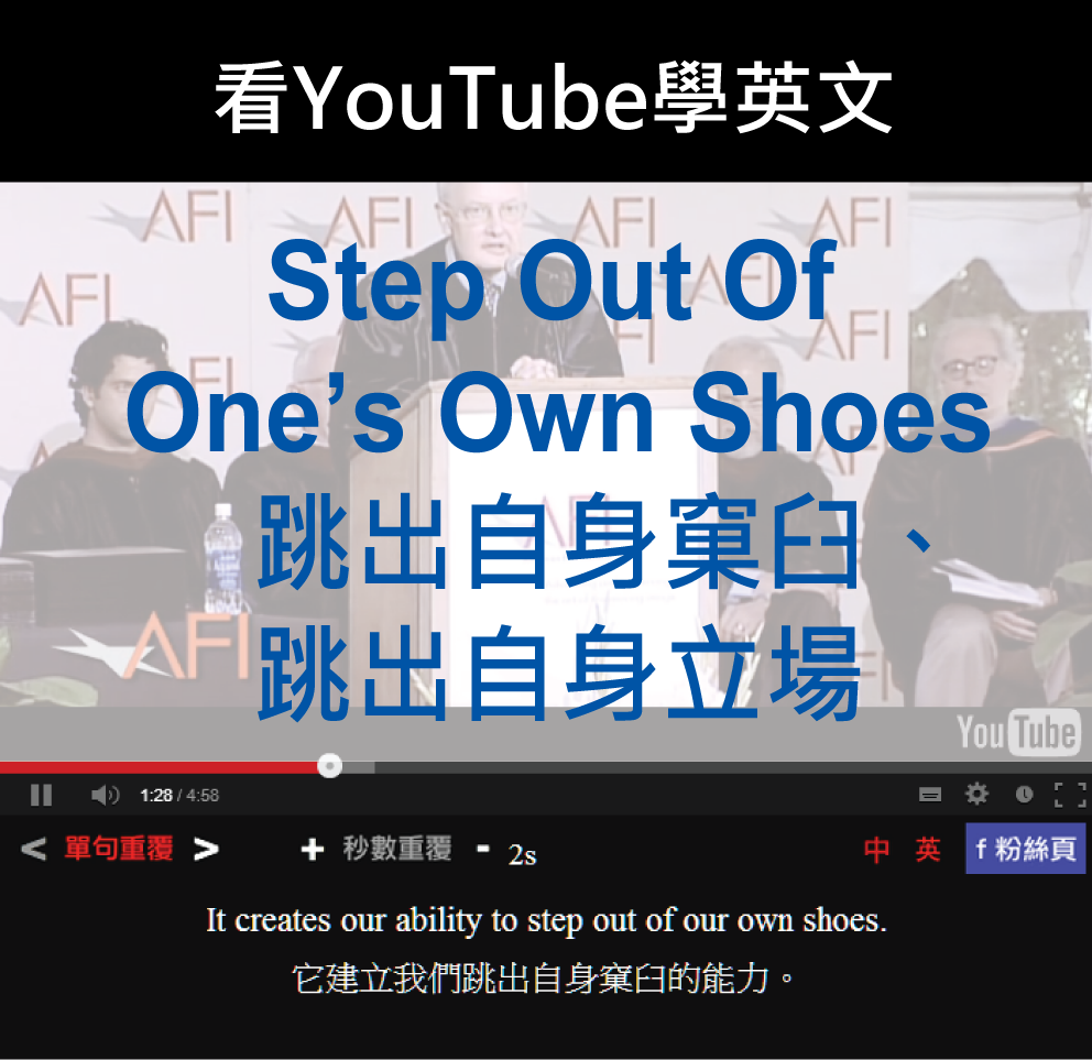 「跳出自身窠臼、跳出自身立場」- Step Out Of One's Own Shoes