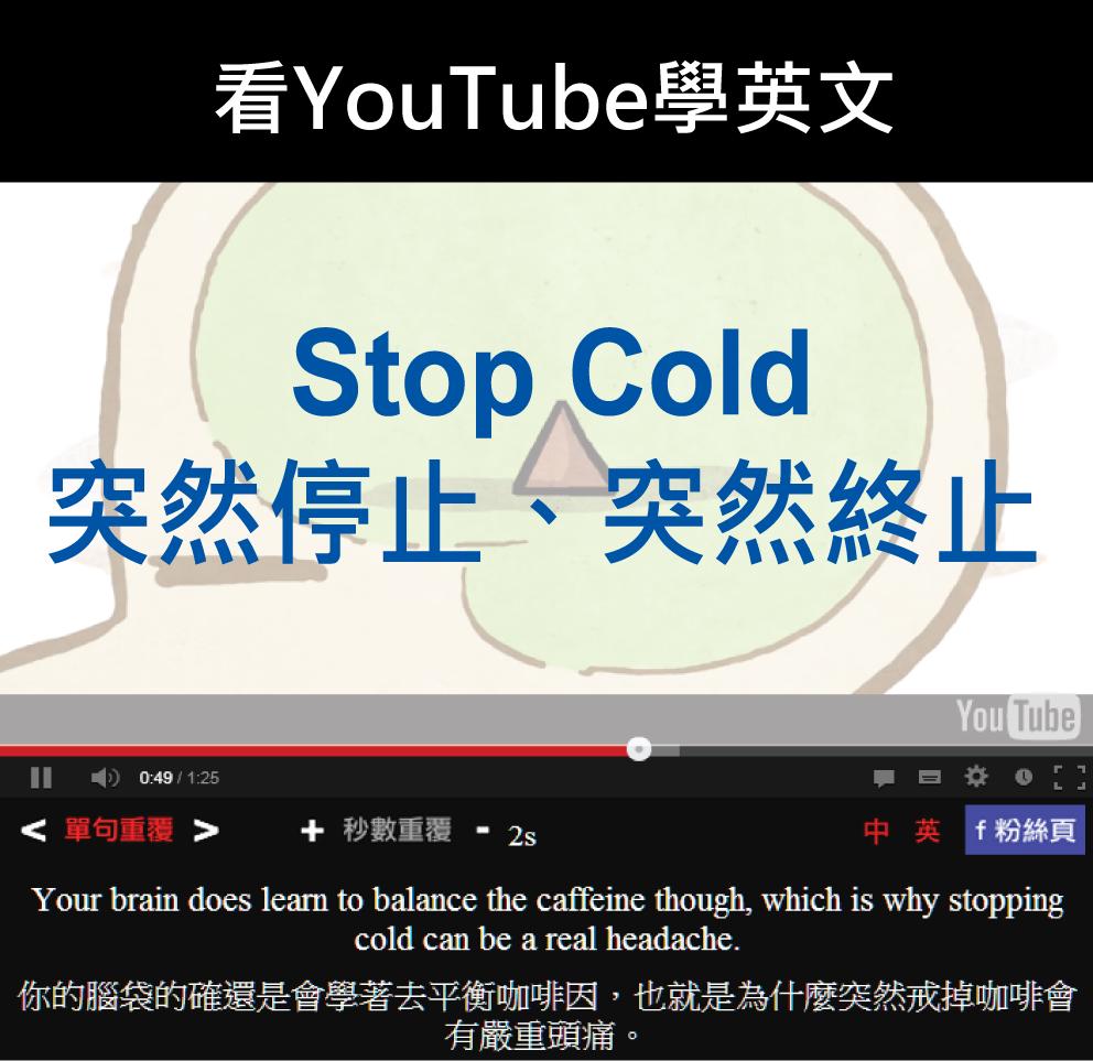 「突然停止、突然終止」- Stop Cold