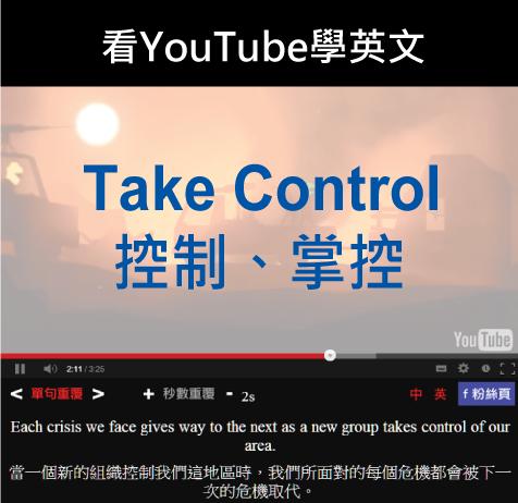「控制、掌控」- Take Control