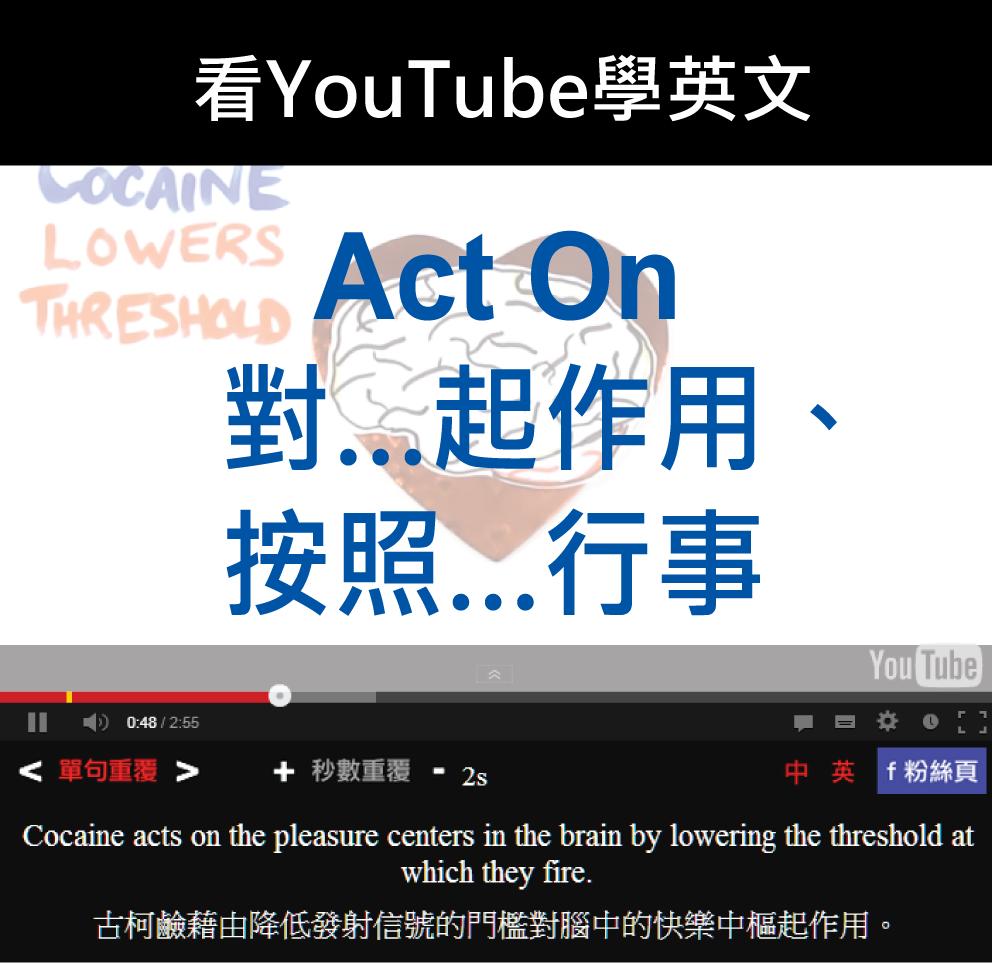 「對...起作用、按照...行事」- Act On