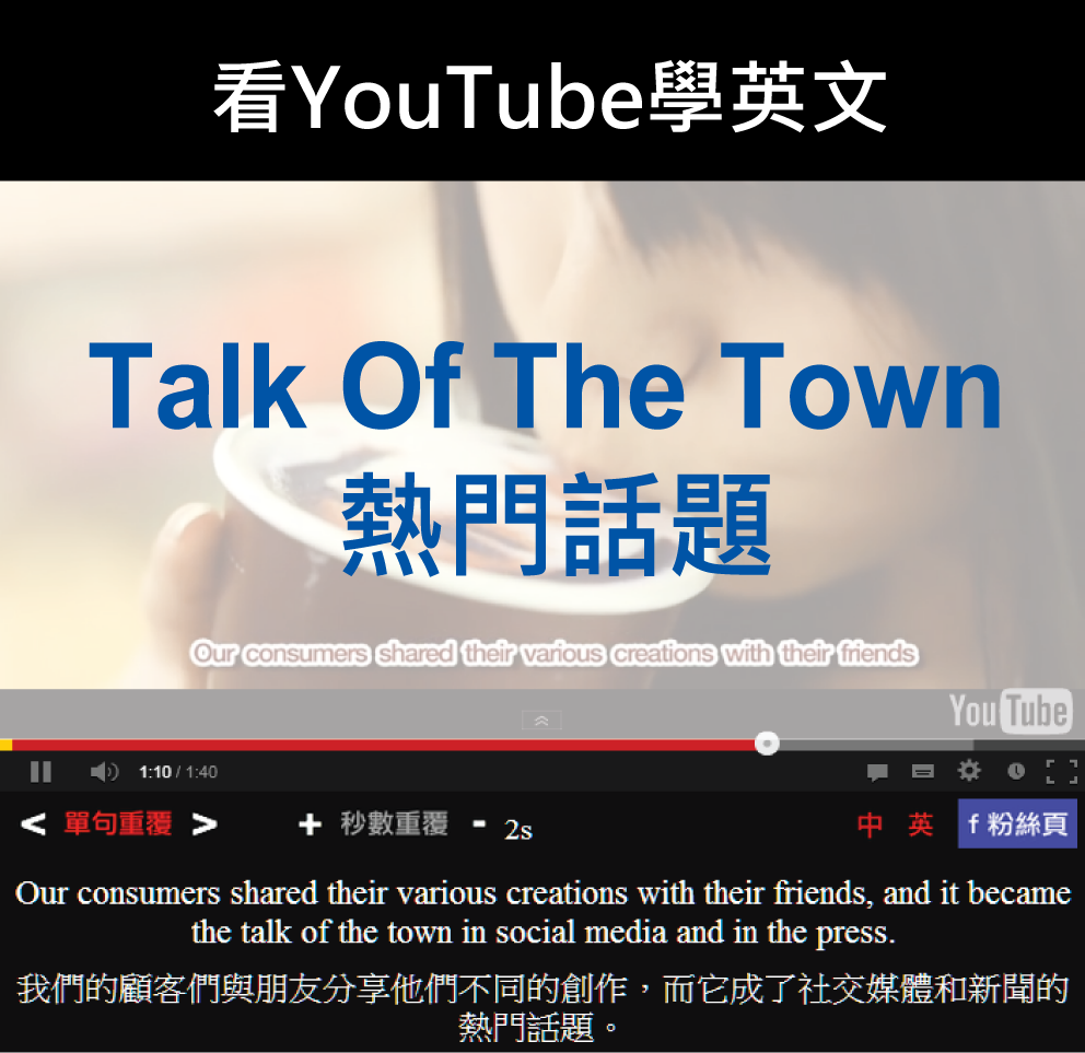 「熱門話題」- Talk Of The Town
