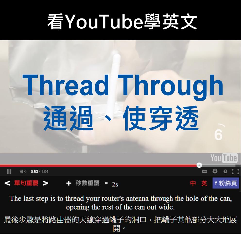 「通過、使穿透」- Thread Through