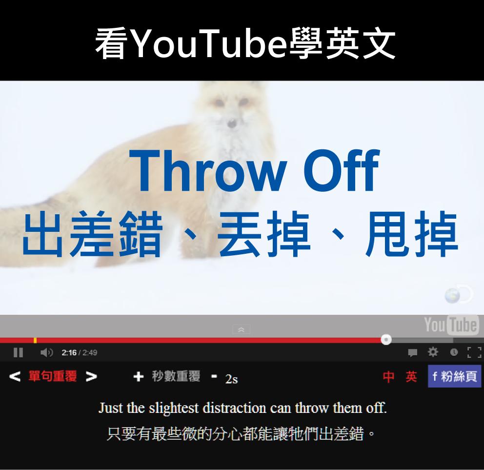 「出差錯、丟掉、甩掉」- Throw Off